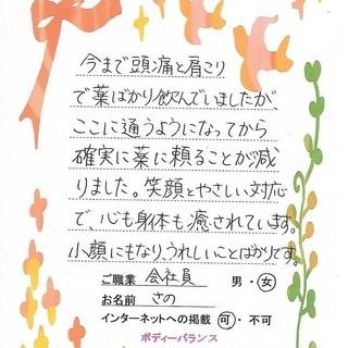 モニターさん限定1名募集♪セルフ整体マスター受講50000円→10000円で!   − 静岡県