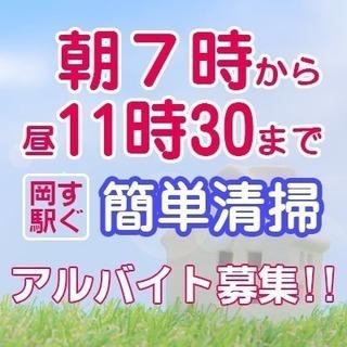 岡山駅すぐ!簡単な清掃作業