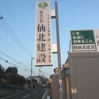大募集‼︎日当¥12000〜¥19000!寮有り、日払い有り!!