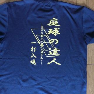 【値下げ】これからシーズン!テニスTシャツ2枚バックプリント U...