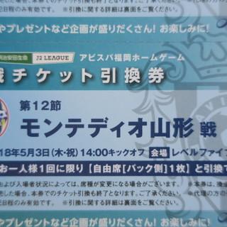 5/3開催 アビスパ福岡 vs モンディオ山形 の自由席観戦チケ...