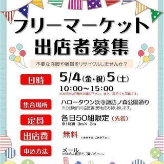 【参加費無料】フリーマーケット出店募集! 2018年5月4~5日/...