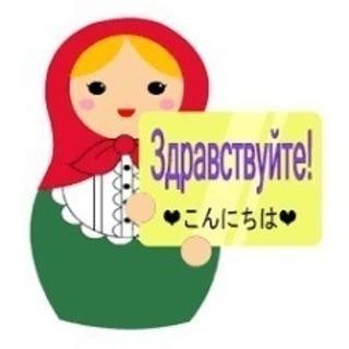 ロシア語講座 予約制50分 ネイティブ講師 平日19:00-22:...
