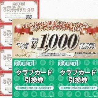 【値下げ】ラウンドワンの株主優待券セット