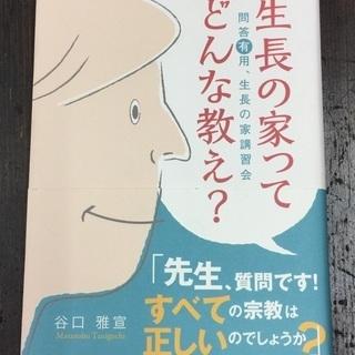 処分65%off【新品】生長の家 単行本《送料無料》