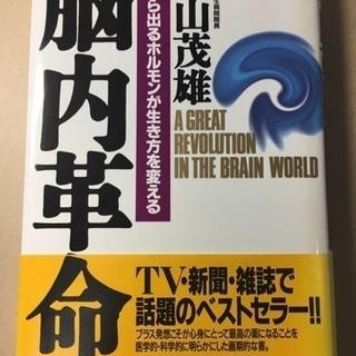 【書籍】「脳内革命」春山茂雄著(定価1600円)