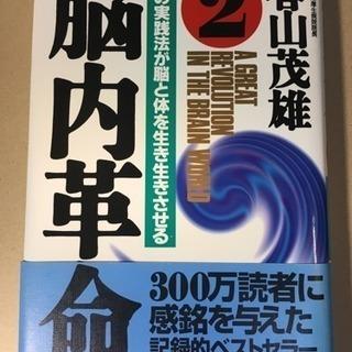 【書籍】「脳内革命」②春山茂雄著(定価1600円)