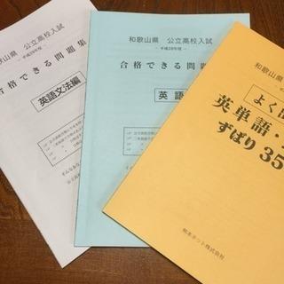 和歌山県 公立高校入試 28年度 合格できる問題集7冊