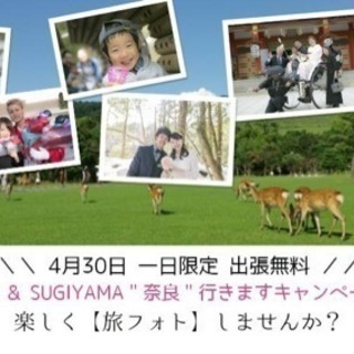 """GW特別企画!! 奈良 """"旅フォト"""" 開催決定!!"""