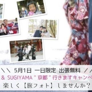 """GW特別企画!! 京都 """"旅フォト"""" 開催決定!!"""