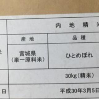 精米済 宮城県ひとめぼれ30kg