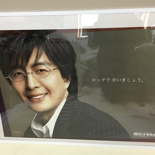 ★ペ・ヨンジュン ロッテ免税店・非売品のポスター