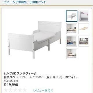 【5月4日まで】IKEA SUNDVIK スンドヴィーク 子供用ベッド