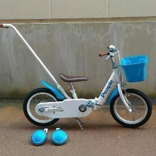 14インチ・かじとり式子供用自転車