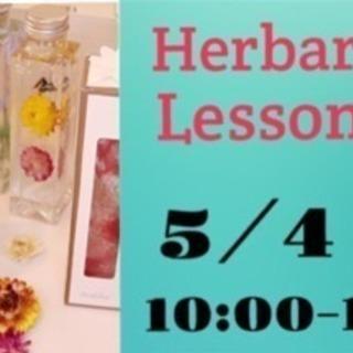 ☆GW☆5月4日 開催 ♪ハーバリウム体験教室♪