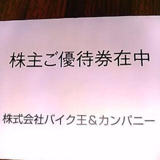 株式会社バイク王&カンパニー 株主優待券