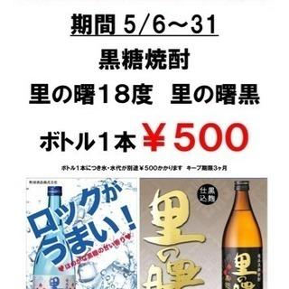 黒糖焼酎「里の曙」1本¥500 天神カーヴ4周年フェア