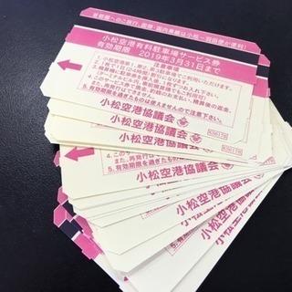 小松空港駐車場サービス券