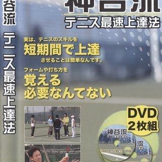 値下げしました。神谷流 テニス上達法 DVD2枚組