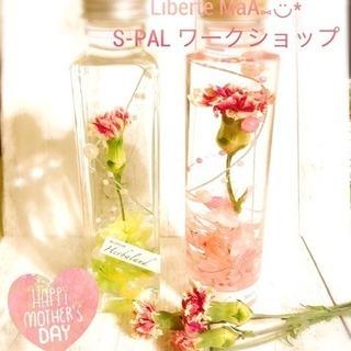S-PAL仙台ワークショップ予約受付