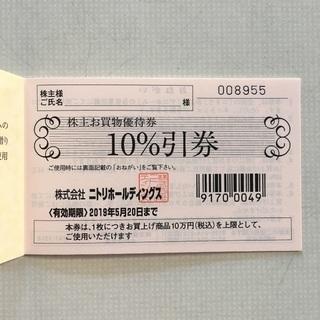 ニトリの割引券