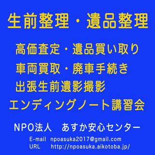 生前整理・遺品整理・買取・処分は、NPO法人あすか安心センターにお...