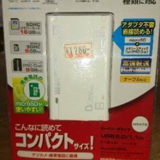USB2.0 マルチカードリーダライタ
