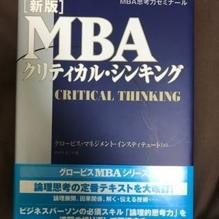 MBA クリティカルシンキング