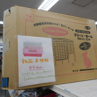 新品 クリーンホーム ラビット ピンク 461 SANKO 三晃...