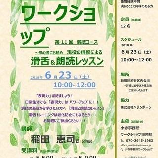 40歳以上OK!【シニアのためのワークショップ第11回演技コース~...