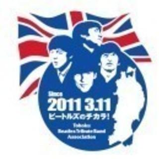 ビートルズのチカラ 東日本大震災復興チャリティコンサート