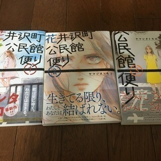 花井沢町公民館便り 全3巻セット