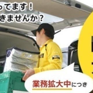 大募集!委託 軽貨物ドライバー&KBT GROUPフランチャイズ...