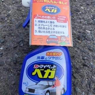 ☆洗車&ツヤ出し☆