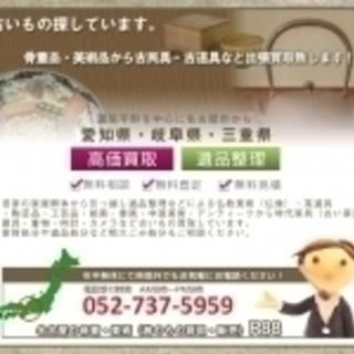 ●●●愛知県名古屋市近郊などで昔の古いものを買取しています。●●●