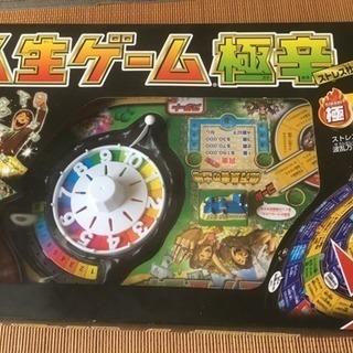 人生ゲーム★極辛