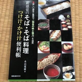 【本】 そば、そば料理 つけ汁、かけ汁便利帳