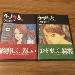 うずまき 1〜2巻 伊藤潤二