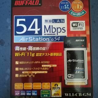 BAFFALO製WLI-CB-G54