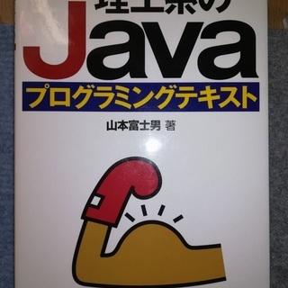 理工系のJavaプログラミングテキスト