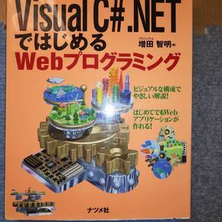 Visual C#.NETではじめるWebプログラミング