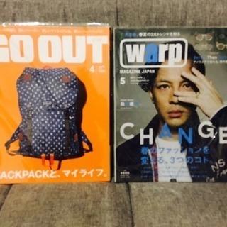【バックナンバー】warp(2015年5月) & GO OUT(...