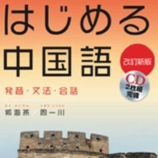 初めて学ぶ中国語  初心者の方でもゼロから楽しく学べます^_^