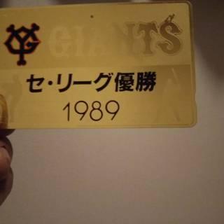 残数多い1989ジャイアンツセリーグ優勝テレフォンカード