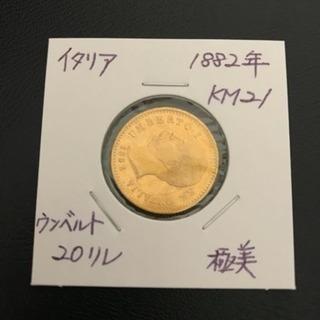 ✨金貨✨イタリア王国 ウンベルト1世 20リレ金貨 1882年 ...