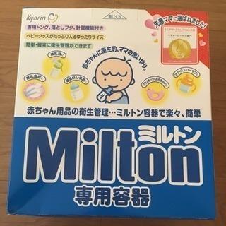 ミルトン専用容器 ほぼ新品