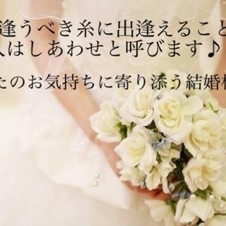 婚活は Bridal salon -糸-