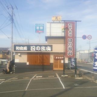 和食・寿司 日の出山