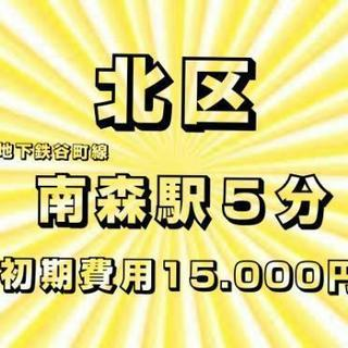 北区☆初期費用15.000円🚃駅5分‼🏡築5年