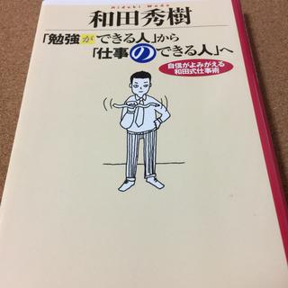「勉強ができる人」から「仕事のできる人」へ 自信がよみがえる和田...